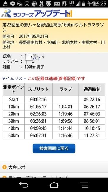 Screenshot_2017-05-21-17-25-30 - コピー (2).jpg